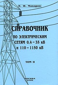 ���������� �� ������������� ����� 0,4-35 �� � 110-1150 ��. ��� 2