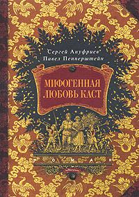 Книга Мифогенная любовь каст