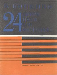 Косенко В. 24 детские пьесы для фортепиано
