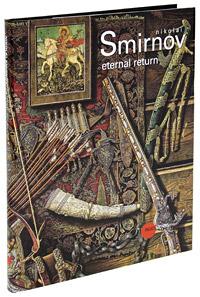 Государственный Русский музей. Альманах, №265, 2010. Nikolai Smirnov: Eternal Return
