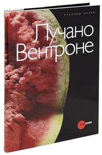 Государственный Русский музей. Альманах, №273, 2010. Лучано Вентроне