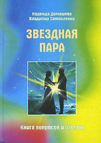 Звездная Пара. Книга вопросов и ответов. Надежда Домашева, Владимир Самойленко
