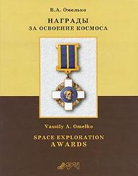 Награды за освоение космоса. Том 2. Часть 1 / Space Exploration Awards: Volume II: Part I. В. А. Омелько