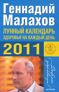 Лунный календарь здоровья на каждый день 2011 года. Геннадий Малахов