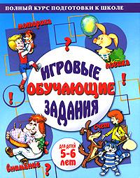Игровые обучающие задания для детей 5-6 лет. С. Е. Гаврина, Н. Л. Кутявина, И. Г. Топоркова, С. В. Щербинина