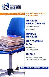 Образование для тех, кто работает. Справочник