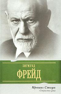 Книга Страсти ума