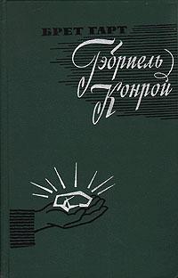 Гэбриель Конрой
