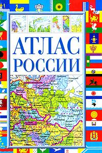 Атлас России ( 978-5-17-060773-0, 978-5-271-24465-0, 978-5-85120-278-0 )