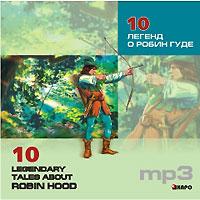 10 легенд о Робин Гуде / 10 Legendary Tales About Robin Hood (аудиокурс MP3)