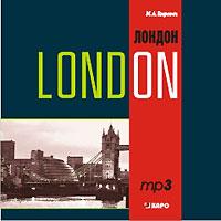 Лондон / London (аудиокурс МР3)