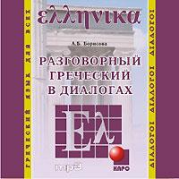 Разговорный греческий в диалогах (аудиокурс MP3)