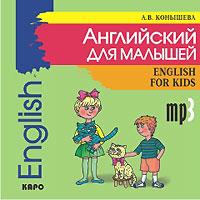 English for Kids / Английский для малышей (аудиокурс MP3)