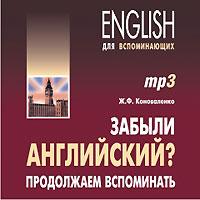 Забыли английский? Продолжаем вспоминать (аудиокурс МР3)