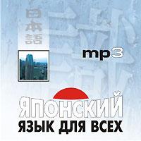 Японский язык для всех (аудиокурс MP3)