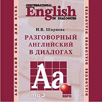 Conversational English in Dialogues / Разговорный английский в диалогах (аудиокурс MP3)