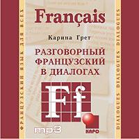Разговорный французский в диалогах (аудиокурс МР3) ( 978-5-9925-0253-4 )