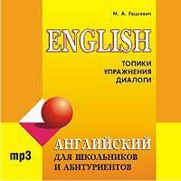 Английский язык для школьников и абитуриентов. Топики, упражнения, диалоги (аудиокурс MP3)