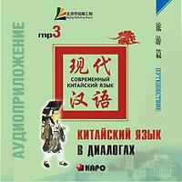 Китайский язык в диалогах. Путешествие (аудиокурс MP3)