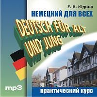 Немецкий для всех. Практический курс / Deutsch fur Alt und Jung (аудиокурс MP3)