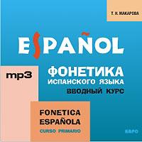 Фонетика испанского языка. Вводный курс / Fonetica Espanola: Curso primario (аудиокурс MP3) ( 978-5-9925-0474-3 )