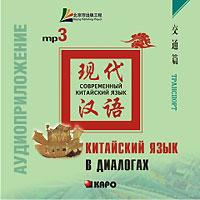 Китайский язык в диалогах. Транспорт (аудиокурс МР3)
