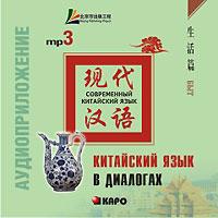 Китайский язык в диалогах. Быт (аудиокурс МР3)