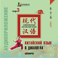 Китайский язык в диалогах. Спорт (аудиокурс MP3)