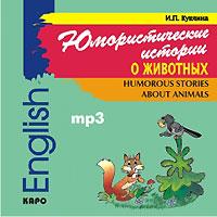 Юмористические истории о животных / Humorous Stories about Animals (аудиокурс MP3)