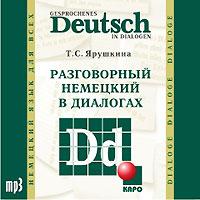 Разговорный немецкий в диалогах/ Gesprochenes Deutsch in Dialogen (аудиокурс MP3)