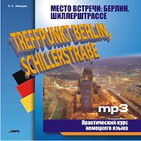 ����� �������: ������, ������������� / Treffpunkt Berlin, Schillerstrasse (��������� MP3)