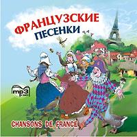 Французские песенки / Chansons de France (аудиокурс МР3)