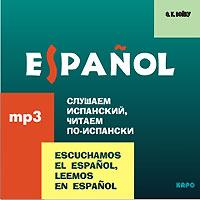 Слушаем испанский, читаем по-испански / Escuchamos el espanol, leemos en espanol (аудиокурс MP3)