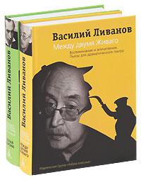 Василий Ливанов: Собрание сочинений (комплект из 2 книг). Василий Ливанов
