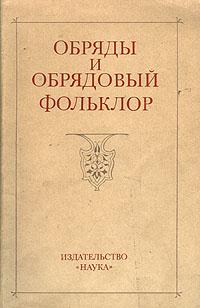 Обряды и обрядовый фольклор