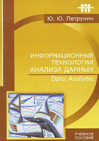 Информационные технологии анализа данных. Data Analysis ( 978-5-98227-701-5 )