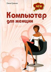 Компьютер для женщин. Елена Гузенко