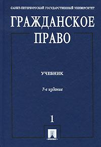 Гражданское право. В 3 томах. Том 1