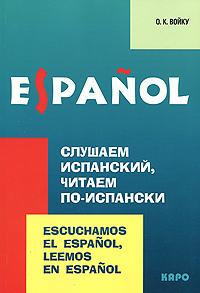 Слушаем испанский, читаем по-испански / Escuchamos el espanol, leemos en espanol