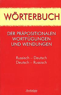 Worterbuch der prapositionalen Wortfugungen und Wendungen: Russisch-Deutsch: Deutsch-Russisch / ������� ���������� �������������� � ���������� ���������. ������-��������. �������-�������