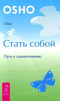 Книга Стать собой. Путь к самопознанию
