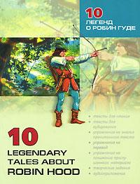 10 легенд о Робин Гуде / 10 Legendary Tales About Robin Hood
