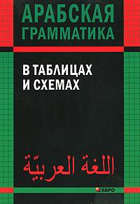 Арабская грамматика в таблицах и схемах. О. А. Берникова