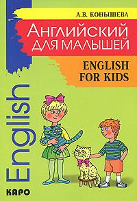 English for Kids / Английский для малышей