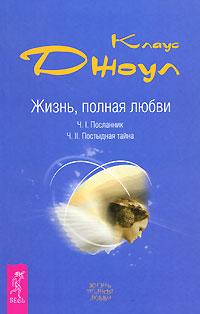 книга клауса джоула жизнь полная любви