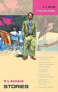 У. С. Моэм. Рассказы / W. S. Maugham: Stories