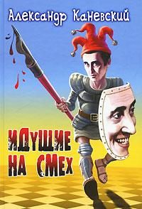 Идущие на смех. Александр Каневский
