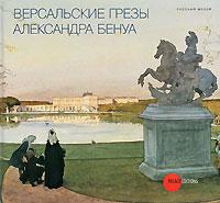 Государственный Русский музей. Альманах, №274, 2010. Версальские грезы Александра Бенуа
