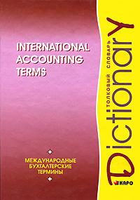International Accounting Terms: Dictionary / Международные бухгалтерские термины. Толковый словарь