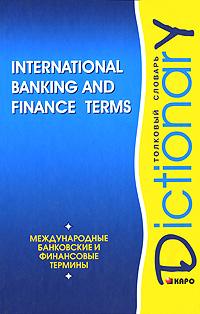 International Banking and Finance Terms: Dictionary / Международные банковские и финансовые термины. Толковый словарь ( 5-89815-744-1 )